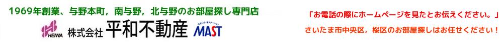 MAST㈱平和不動産与野本町店「さいたま市の賃貸物件検索サイト」